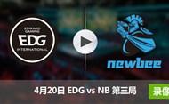 2017LPL春季赛赛4月20日 EDGvsNB第三局录像