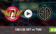 2017季中冠军赛小组赛5月12日 SKTvsTSM录像