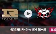 2017LPL夏季赛赛6月25日 RNGvsJDG第一局集锦