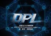 2018DPL中国DOTA2职业联赛第一赛季•顶级联赛圆满落幕