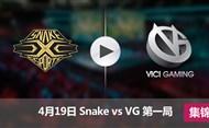 2017LPL春季赛赛4月19日 SnakevsVG第一局集锦
