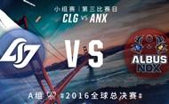 2016全球总决赛10月2日 CLG vs ANX录像