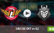 2017季中冠军赛小组赛5月15日 SKTvsG2录像