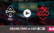 2017LPL夏季赛赛6月18日 OMGvsLGD第二局集锦