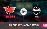 2017LPL春季赛赛4月22日 WEvsOMG第三局集锦