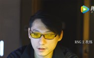 S7特辑:今夜未眠——记·RNG教练FireFox