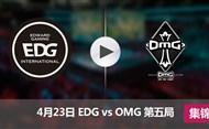 2017LPL春季赛赛4月23日 EDGvsOMG第五局集锦