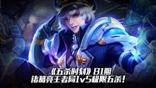 《五杀时刻》81期:诸葛亮王者局1v5极限五杀!