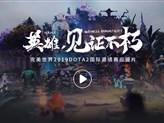 黄浦江畔,再会英雄——完美世界 TI9应援视频