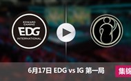 2017LPL夏季赛赛6月17日 EDGvsIG第一局集锦