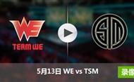 2017季中冠军赛小组赛5月13日 WEvsTSM录像
