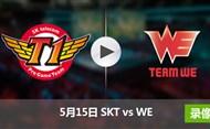 2017季中冠军赛小组赛5月15日 SKTvsWE录像