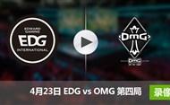 2017LPL春季赛赛4月23日 EDGvsOMG第四局录像
