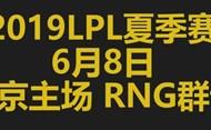RNG赛后群访:小明再度和小虎在旁边嘻嘻嘻嘻