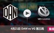2017LPL春季赛赛4月21日 DANvsVG第三局集锦