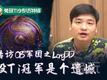 兔玩Ti9专访OB军团之LongDD 没Ti冠军是个遗憾