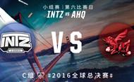 2016全球总决赛10月8日 INTZ vs AHQ录像
