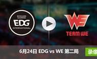 2017LPL夏季赛赛6月24日 EDGvsWE第二局录像