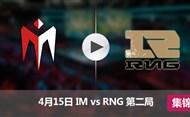2017LPL春季赛赛4月15日 RNGvsIM第二局集锦