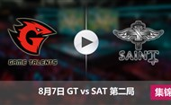 LPL夏季赛8月7日 GTvsSAT第二局集锦