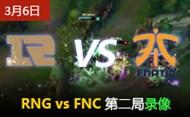 IEM10 3月6日:RNGvsFNC 第2场录像