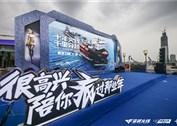 十年火线千里穿越 武汉站玩家见面会火热开启