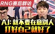 RNG赛后群访视频 AJ:打好自己就好了