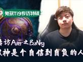 Ti9专访Aster之BurNIng R神是自信到自负的人