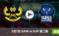 2017季中冠军赛5月7日 GAMvsSUP第二局录像