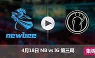 2017LPL春季赛赛4月18日 NBvsIG第三局集锦