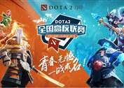 国服前50参赛? DOTA2全国高校联赛广州、厦门本周开战