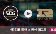 2017LPL春季赛赛4月22日 EDGvsRNG第二局集锦