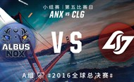 2016全球总决赛10月7日 ANX vs CLG录像