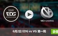 2017德玛西亚杯八强赛6月2日 EDGvsVG第一局录像