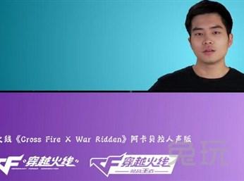 CF玩家纯人声嗨唱《Cross Fire X War Ridden》