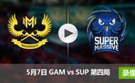 2017季中冠军赛5月7日 GAMvsSUP第四局录像