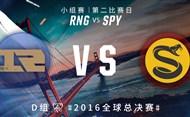 2016全球总决赛10月1日 RNG vs SPY录像