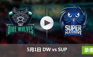 2017季中冠军赛5月1日 DWvsSUP录像