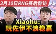 RNG群访视频 Xiaohu:玩佐伊不浪的话稳赢