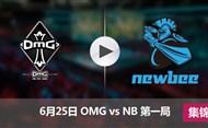 2017LPL夏季赛赛6月25日 OMGvsNB第一局集锦