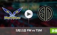 2017季中冠军赛小组赛5月12日 FWvsTSM录像
