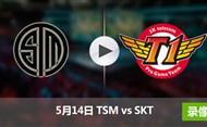 2017季中冠军赛小组赛5月14日 TSMvsSKT录像
