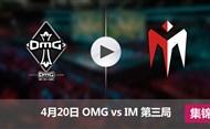 2017LPL春季赛赛4月20日 OMGvsIM第三局集锦