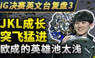 iG决赛英文台复盘3:欧成的英雄池太浅了
