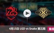 2017LPL春季赛赛4月15日 SnakevsLGD第三局集锦