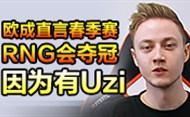 因为有Uzi!欧成直言春季赛RNG会夺得冠军