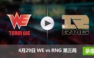 2017LPL春季赛赛4月29日 WEvsRNG第三局录像