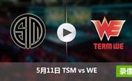 2017季中冠军赛小组赛5月11日 TSMvsWE录像